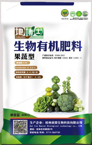 地博士生物有机肥料果蔬型